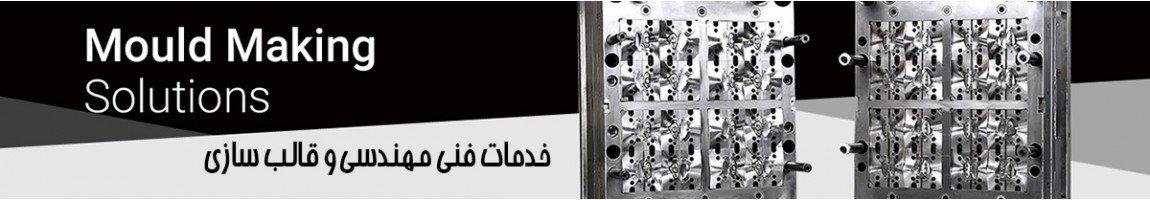 خدمات فنی مهندسی