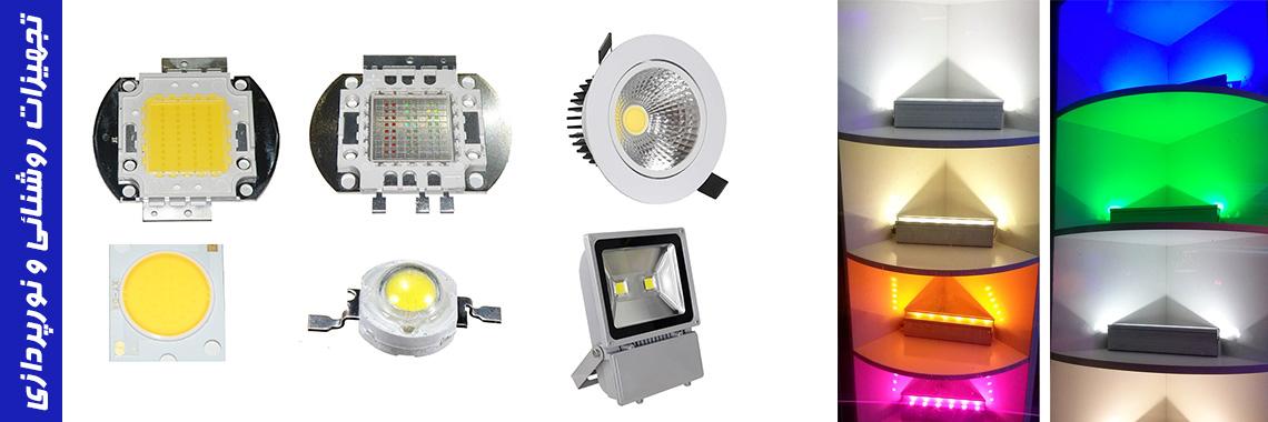 تجهیزات روشنائی و نورپردازی